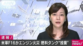 小野寺防衛大臣によりますと、20日午前8時39分ごろ、青森県のアメリカ軍...