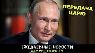 Путин опозорился трусливым поступком