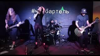 Underskin - Heal Me (клуб Артель)