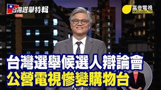 【高登新聞】台灣選舉候選人辯論會 公營電視慘變購物台