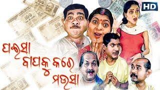 New Comedy Film - ପଇସା ବାପକୁ କରେ ମଉସା PAISA BAPAKU KARE MAUSA || Sarthak Music