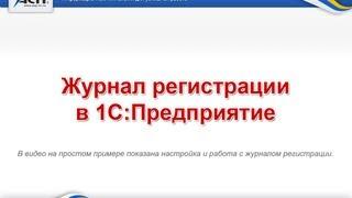 Журнал регистрации в программе 1С:Предприятие(, 2013-08-30T10:22:50.000Z)