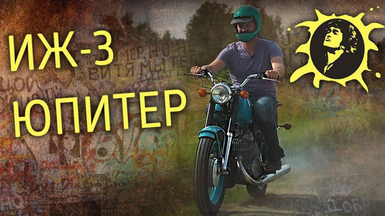 ИЖ 3 ЮПИТЕР –ЦОЙ ЖИВ | Тест-драйв и Мотообзор | Мотоциклы СССР – ИСТОРИЯ | Pro Автомобили CCCР
