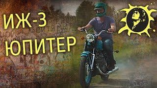 ИЖ 3 Юпитер – ЦОЙ ЖИВ | Тест-драйв и Мотообзор | Мотоциклы СССР – История