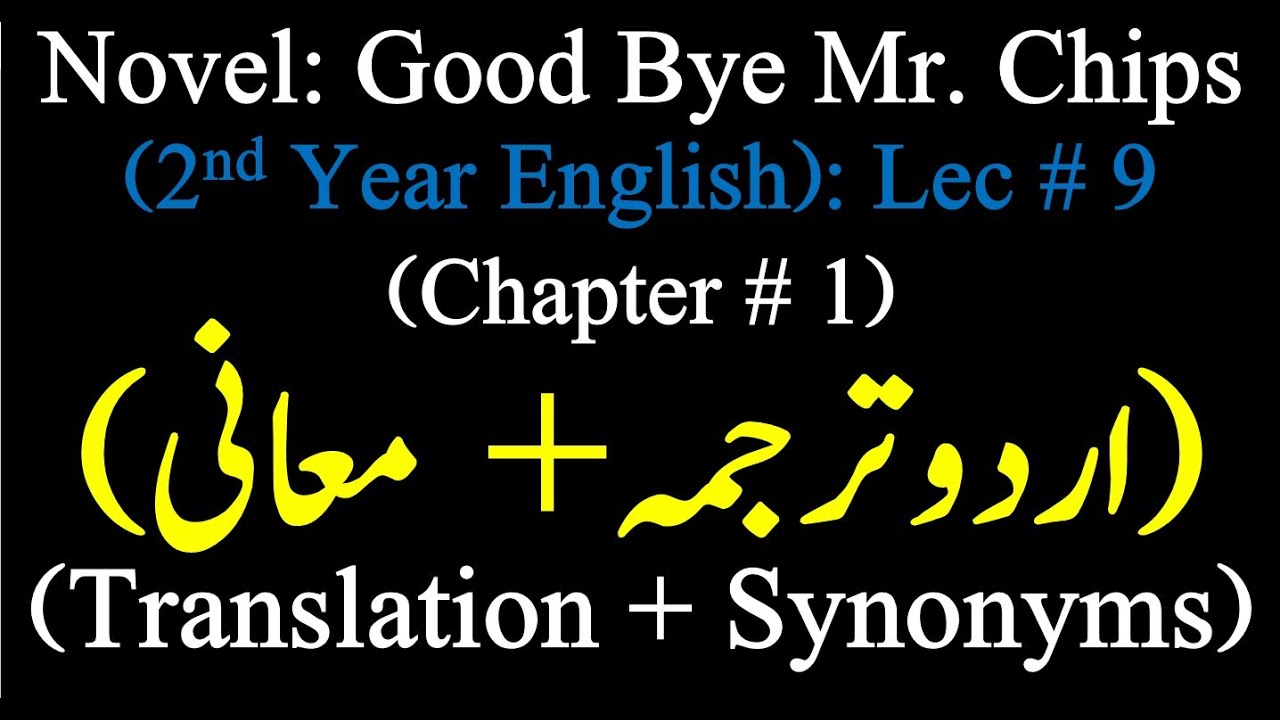 Download Mr. Chips chapter 1 Translation and Sysnonyms|Urdu of Mr Chips Chapter 1|Novel Good Bye Mr Chips