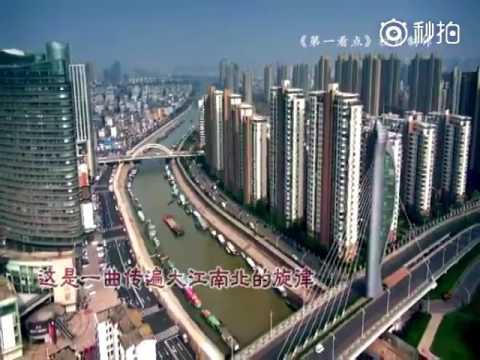 Wuhu, Anhui, China中国安徽芜湖