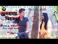 Valobashar Vinno Rup | Valentines Special | Banglia Short Film 2017 | Friends of Friends LTD.
