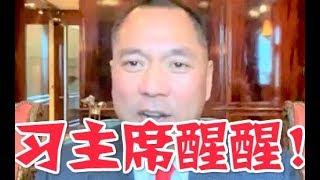 郭文貴12月28日:王岐山已經走火入魔、習近平已經失控!