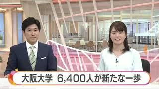 大阪大学 入学式 2019
