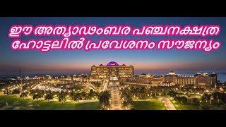 ഈ അത്യാഢംബര പഞ്ചനക്ഷത്ര ഹോട്ടലിൽ പ്രവേശനം സൗജന്യം | Luxury 5 Star Hotel Free Entry