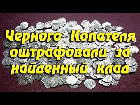 Чёрного Копателя оштрафовали за найденный клад в 3,5 миллиона рублей