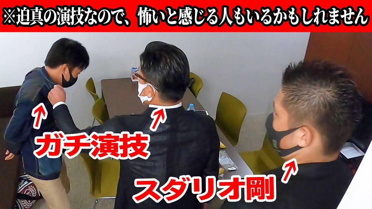 【選手ドッキリ】RIZIN初参戦の選手の前で社長と事務局広報が大喧嘩【スダリオ剛】