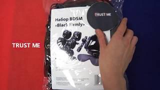 Обзор BDSM набор для пары. Изысканный черный набор БДСМ