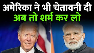 AMERICA ने भी चेतावनी दे दी अब तो शर्म करो | PM Modi Should Take Some Big Actions | Exclusive Report