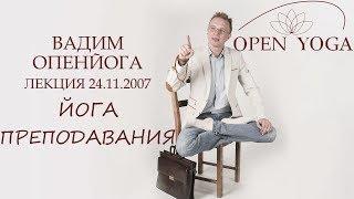 20071124Йога преподаваниялекВ.Запорожцев