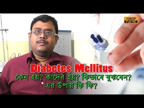 diabetes-/-high-blood-sugar-কেন-এবং-কাদের-হয়?-কিভাবে-বুঝবেন-ও-উপায়-কি?-|-dr-s-manna-|-ep-437