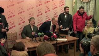 Брифинг КПРФ по итогам выборов Президента РФ  18.03.2018