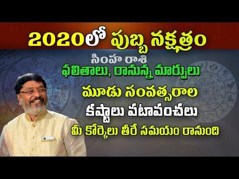 పుబ్బ నక్షత్రం సింహ రాశి | Pubba Nakshatram Characteristics | Simha Rashi | suryanarayana sharma from YouTube · Duration:  3 minutes 26 seconds