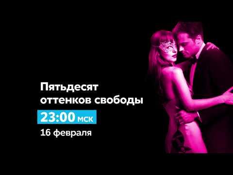 Премьера! «Пятьдесят оттенков свободы» 16 февраля на СТС Love