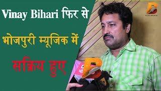 Vinay Bihari फिर से भोजपुरी म्यूजिक में सक्रिय हुए Planet Bhojpuri