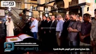 مصر العربية | جنازة عسكرية لضحايا تفجير اتوبيس الشرطة بالبحيرة