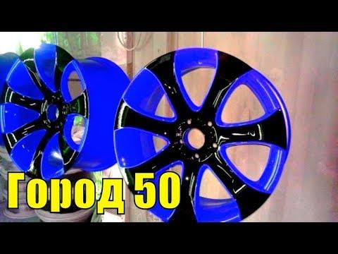 Как покрасить автомобильные диски в домашних условиях видео
