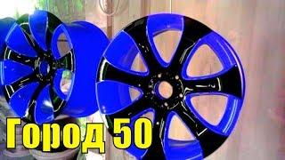 Как покрасить колёсные диски самому за 5 минут