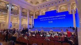 Выступление митрополита Тихона (Шевкунова) на форуме активных мирян «Фавор»