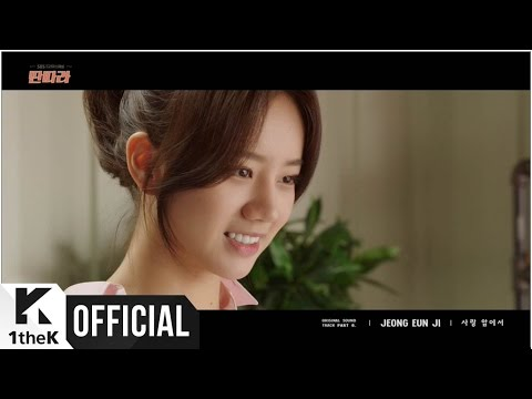[MV] Jeong Eun Ji(정은지) _ A love before(사랑 앞에서) (Tantara(딴따라) OST Part.6)
