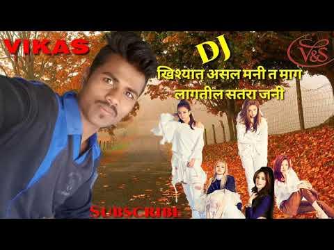Khishat Asel Many T Mag Lagtil Satra Jani Gayak-- Rakhi Kamble