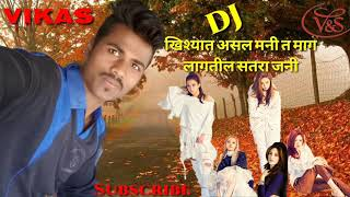 Khishat Asel Many T Mag Lagtil Satra Jani Gayak...