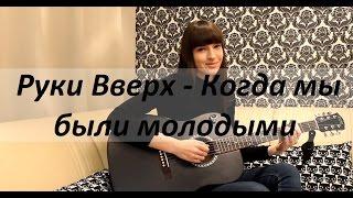 Руки Вверх – Когда мы были молодыми(cover by Kseniya Bannikova)