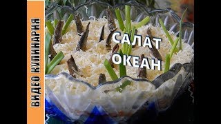 Салат Океан или Рыбки в пруду.