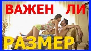 Видео уроки секса. Имеет ЛИ РАЗМЕР Значение