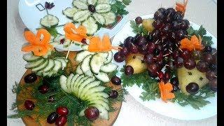 Нарезка овощей и фруктов.Украшения стола.