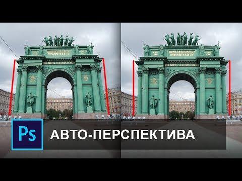 Как исправить перспективу в фотошопе