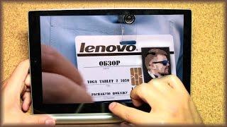 Опыт использования Lenovo Yoga Tablet 2 1050. Общие впечатления.
