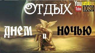 9 часов 🌅 741 Гц 🌅 Энергия Ци 🌅 Лучшая Музыка для Йоги, Цигун, Рейки 🌅 Дзен Релакс & Баланс
