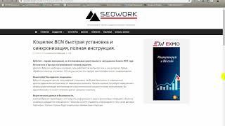 bCN установка и быстрая синхронизация кошелька