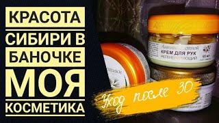 Beauty минутки || Красота из сибири || Пробиотики Сибири || Самая натуральная косметика