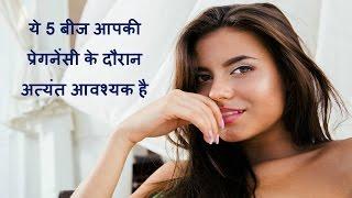 ये बीज प्रेगनेंसी के दौरान आवश्यक  है/seeds which are beneficial for happy and healthy  pregnancy