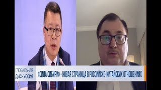"""""""Сила Сибири"""" - новая страница в российско-китайских отношениях"""
