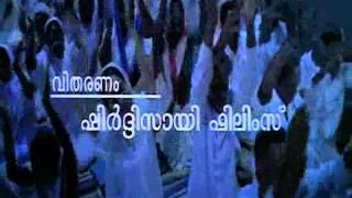 Achanuragatha Veedu - Zion Manavalan Song