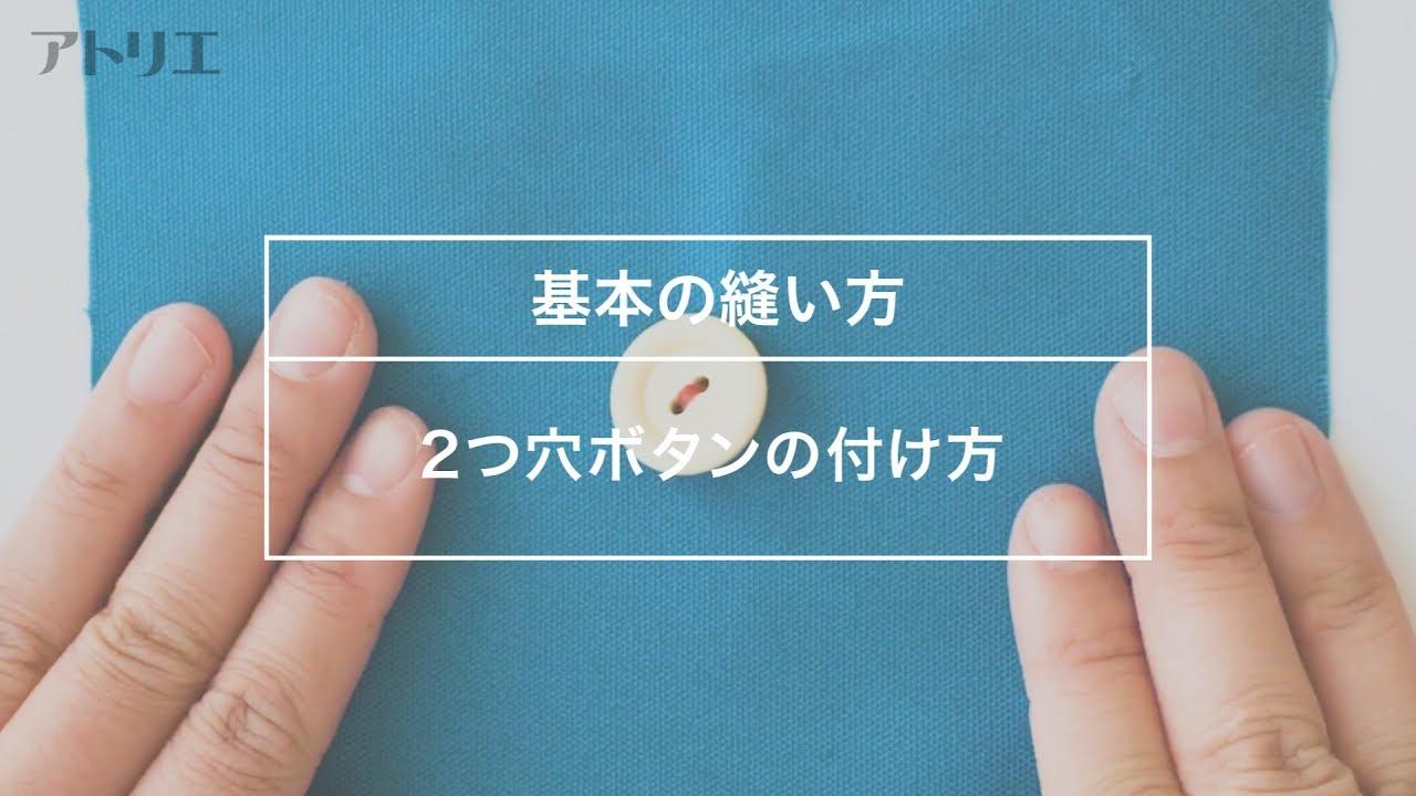基本の縫い方】2つ穴ボタンの付...