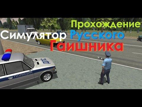 скачать игру симулятор русского гаишника - фото 6