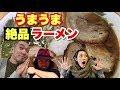 凄い旨味!【金屋】これぞ中華そばや!! 徳島ラーメン × フラメンコロイド