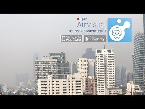 AirVisual แอปเช็คสภาพมลพิษในอากาศ แจ้งเตือนเมื่อเกินเกณฑ์ | Droidsans - วันที่ 08 Feb 2018