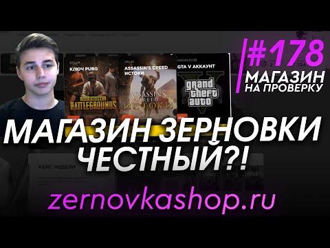 #187 Магазин на проверку - zernovkashop (ЗЕРНОВКА ОТКРЫЛ СВОЙ МАГАЗИН ИГР) ЗЕРНОВКА КИДАЕТ?! ИЛИ НЕТ