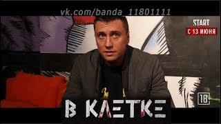 "Сериал ""В клетке"" с 13 июня эксклюзивно на Start.ru! 18+"
