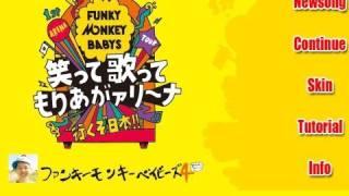 2012年1月から全国13都市20公演にて開催されるFUNKY MONKEY BABYS 至上...
